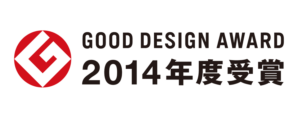 GOOD DESIGN AWARD 2014年度受賞